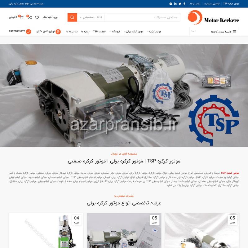 طراحی وب سایت و بهینه سازی وب سایت موتور کرکره TSP - فروشگاه اینترنتی موتور کرکره برقی