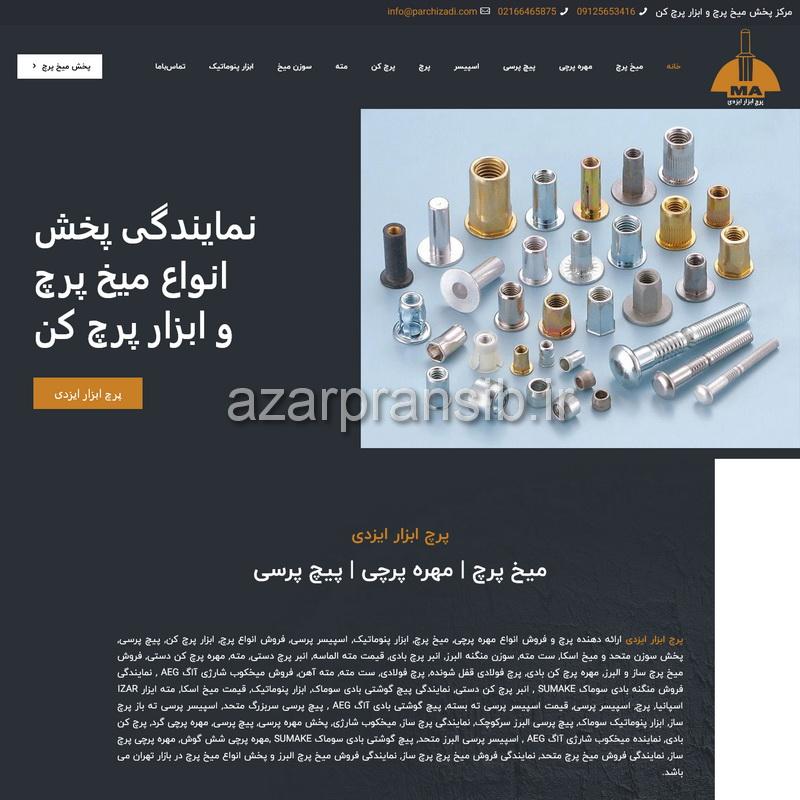 طراحی وب سایت و بهینه سازی وب سایت پرچ ابزار ایزدی - نمایندگی پخش انواع میخ پرچ و مهره پرچی