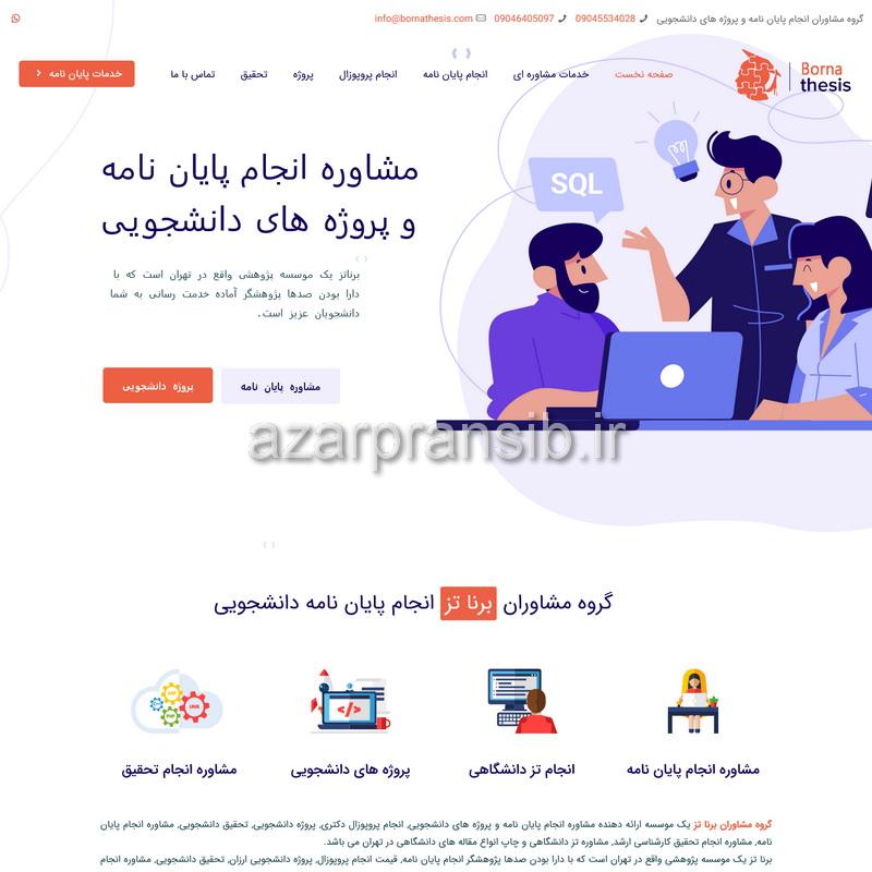 طراحی وب سایت و بهینه سازی وب سایت گروه مشاوران برنا تز - مشاوره انجام پایان نامه دانشجویی