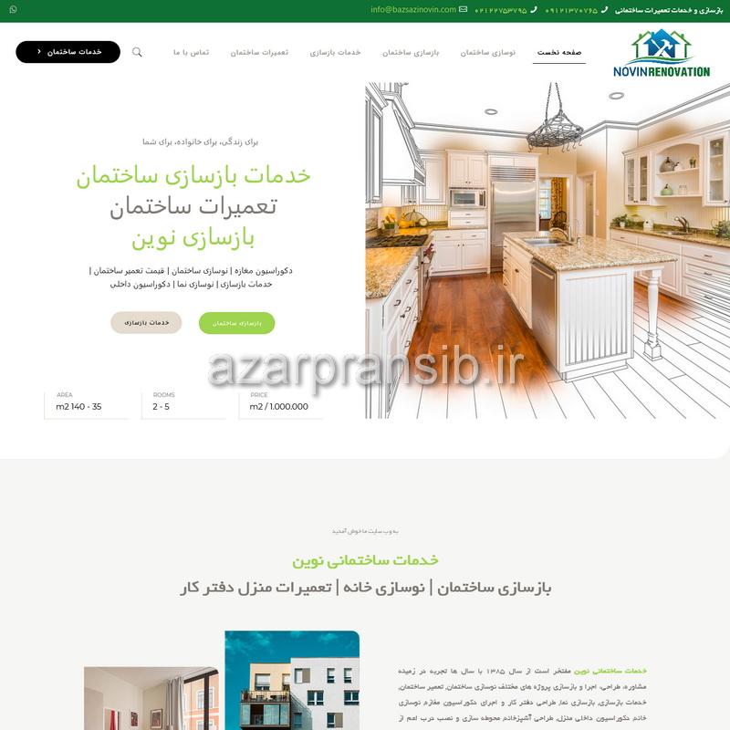 طراحی وب سایت و سئو SEO وبسایت - بازسازی ساختمان و خدمات ساختمانی نوین