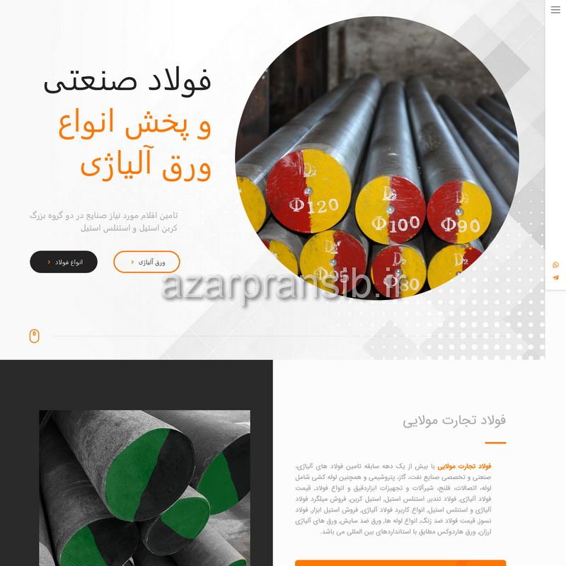طراحی وب سایت و سئو SEO وبسایت فولاد تجارت - انواع فولاد آلیاژی و استنلس استیل