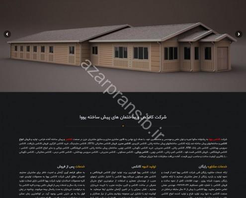 طراحی وب سایت کانکس یووا