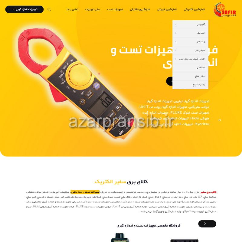 طراحی و بهینه سازی وب سایت - تجهیزات تست و اندازه گیری کالای برق سفیر الکتریک