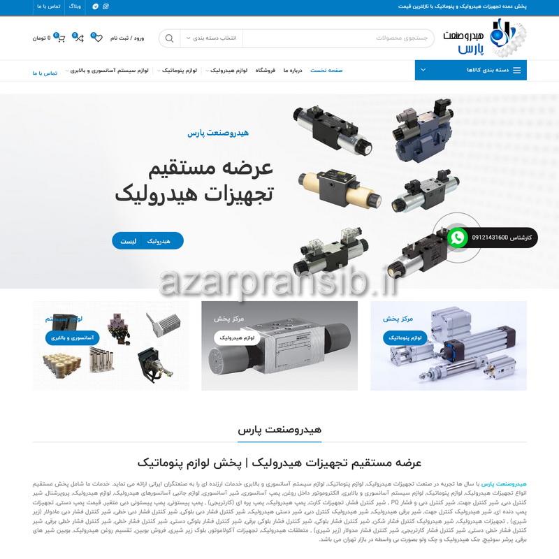 طراحی و بهینه سازی وب سایت - تجهیزات هیدرولیک و لوازم پنوماتیک هیدروصنعت پارس
