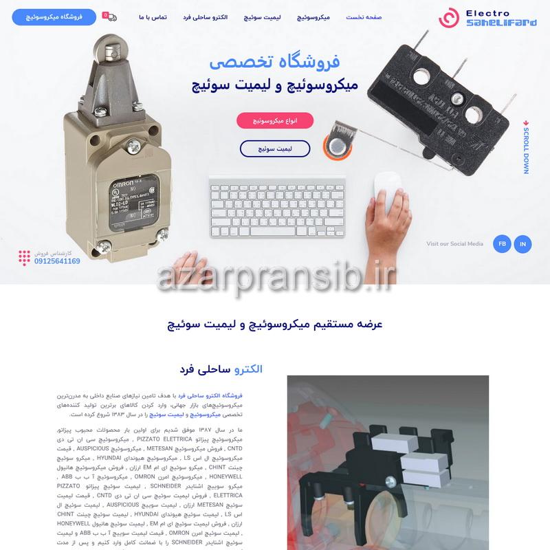 طراحی و بهینه سازی وب سایت - فروشگاه میکروسوئیچ و لیمیت سوئیچ الکترو ساحلی فرد