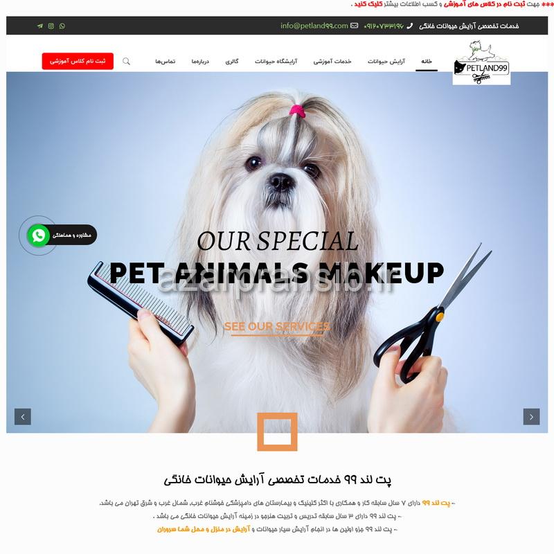 طراحی و بهینه سازی وب سایت - پت لند 99 خدمات تخصصی آرایش حیوانات خانگی