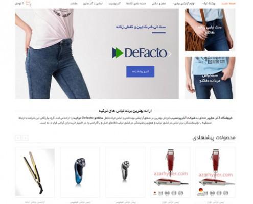 طراحی وب سایت و بهینه سازی وب سایت (سئو SEO وبسایت) فروشگاه اینترنتی آذر هایپر