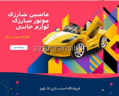 فروشگاه اسباب بازی تک تویز - طراحی و سئو وب سایت ماشین شارژی و موتور شارژی