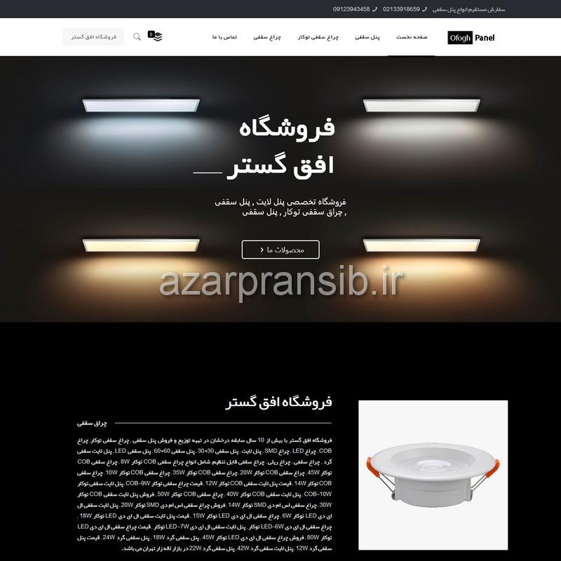 فروشگاه افق گستر - پنل لایت و چراق سقفی - طراحی و بهینه سازی وب سایت
