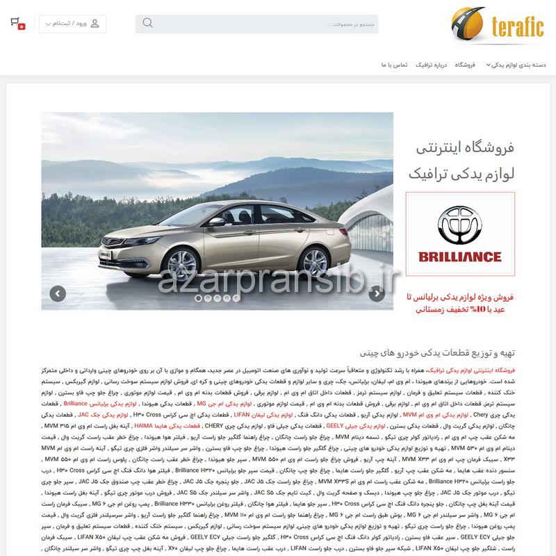فروشگاه اینترنتی لوازم یدکی ترافیک - طراحی وب سایت و بهینه سازی وب سایت (سئو SEO وبسایت)