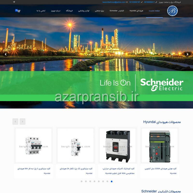 فروشگاه برق و صنعت بهروز - طراحی وب سایت و بهینه سازی وب سایت (سئو SEO وبسایت)