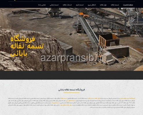 فروشگاه تسمه نوار نقاله بابائی - طراحی وب سایت و بهینه سازی وب سایت (سئو SEO وبسایت)