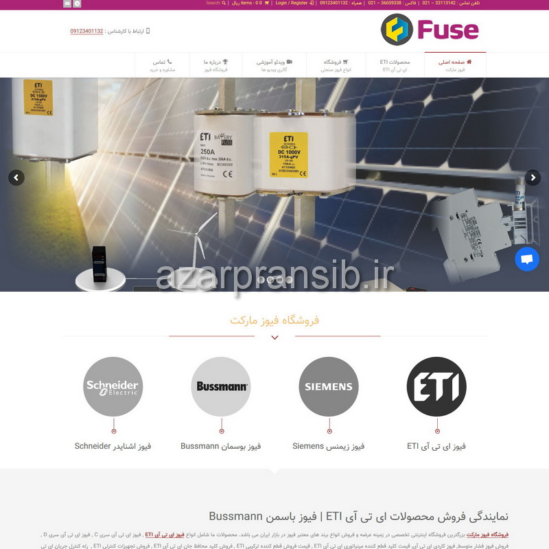فروشگاه فیوز مارکت - طراحی وب سایت و بهینه سازی وب سایت (سئو SEO وبسایت)