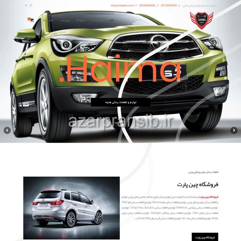 فروشگاه قطعات یدکی خودرو چین پارت - طراحی وب سایت و سئو SEO وب سایت