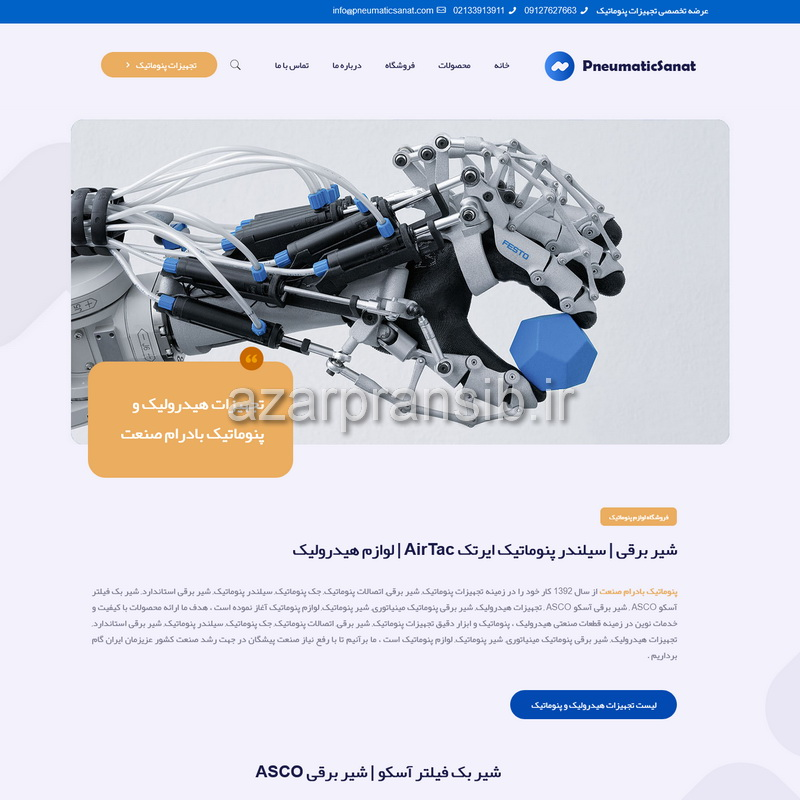 فروشگاه لوازم پنوماتیک بادرام صنعت - تجهیزات هیدرولیک و پنوماتیک