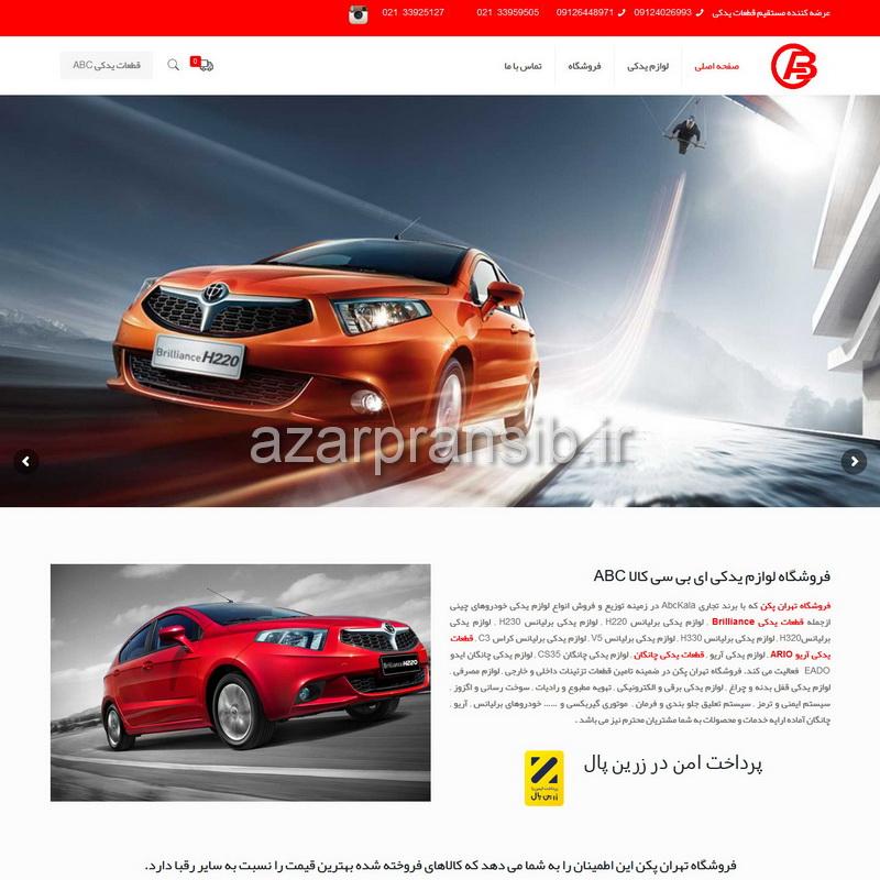 فروشگاه لوازم یدکی ای بی سی کالا ABC - طراحی وب سایت و بهینه سازی وب سایت (سئو SEO وبسایت)