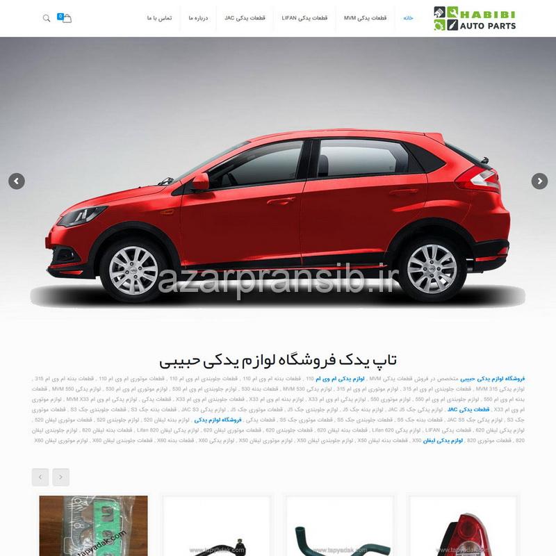 فروشگاه لوازم یدکی تاپ یدک - طراحی وب سایت و بهینه سازی وب سایت (سئو SEO وبسایت)