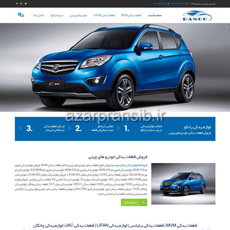 فروشگاه لوازم یدکی رانکو - طراحی وب سایت و بهینه سازی وب سایت (سئو SEO وبسایت)