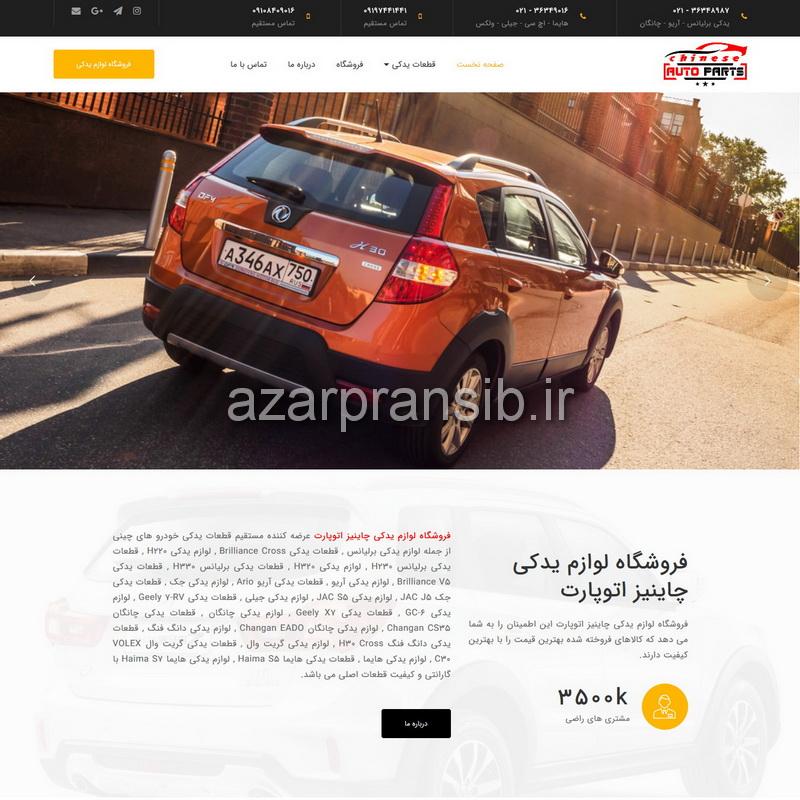 فروشگاه لوازم یدکی چاینیز اتوپارت - طراحی وب سایت و بهینه سازی وب سایت (سئو SEO وبسایت)