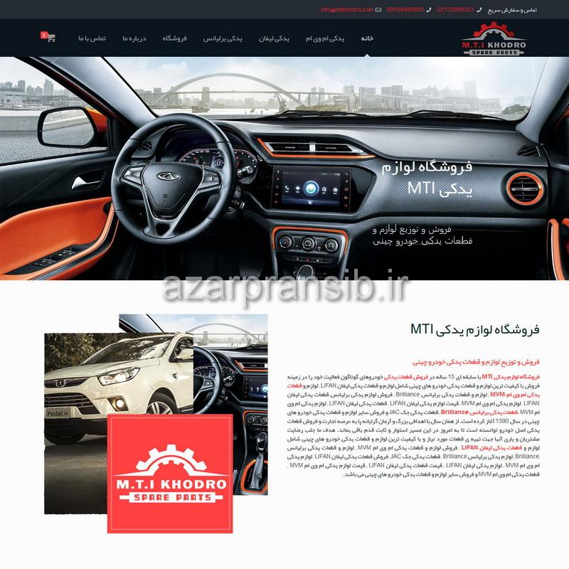 فروشگاه لوازم یدکی MTI - طراحی وب سایت و بهینه سازی وب سایت (سئو SEO وبسایت)
