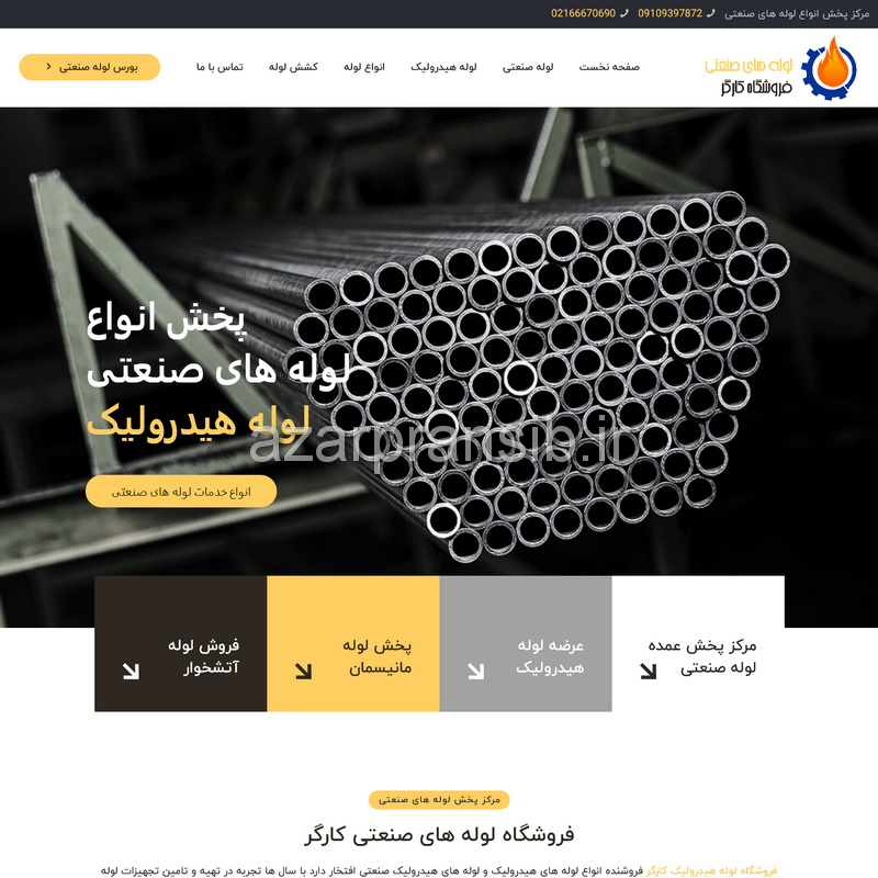 فروشگاه لوله های صنعتی کارگر - طراحی وب سایت و بهینه سازی وب سایت