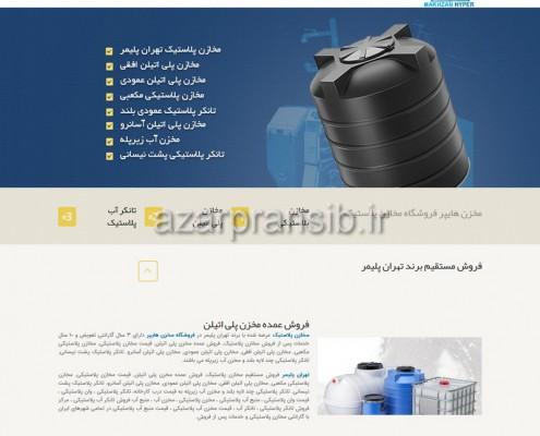 فروشگاه مخازن پلاستیک مخزن هایپر - طراحی وب سایت و بهینه سازی وب سایت (سئو SEO وبسایت)