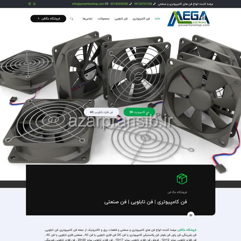 فروشگاه مگا فن عرضه کننده انواع فن های کامپیوتری و صنعتی - طراحی و بهینه سازی وبسایت