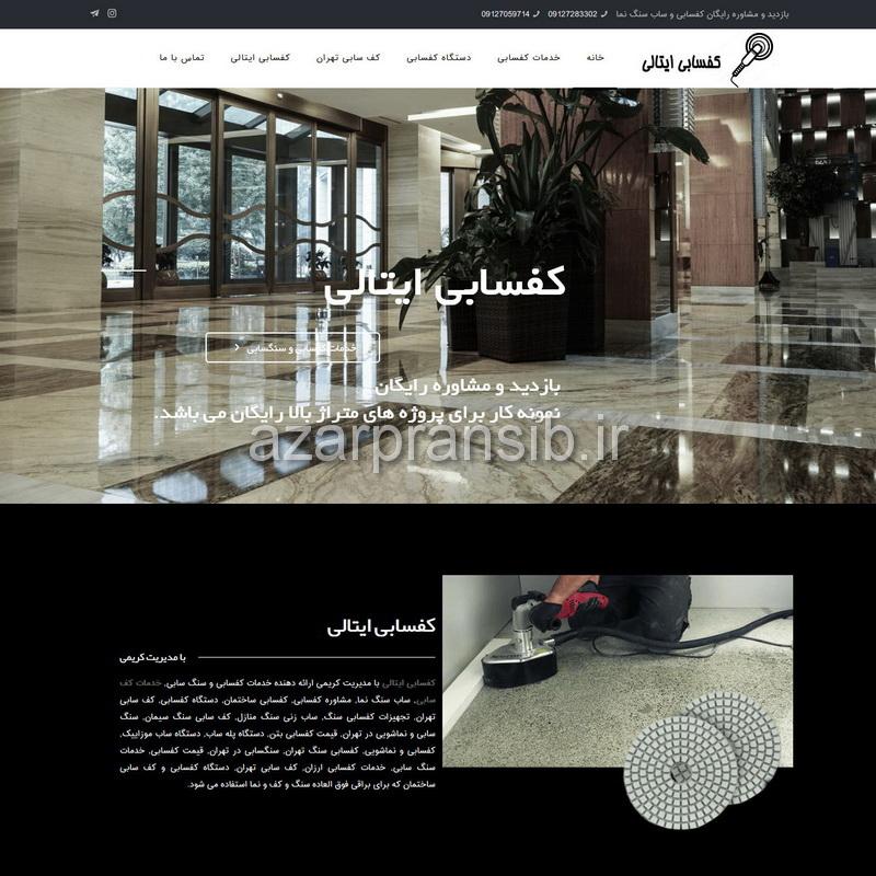 كفسابی ايتالی - طراحی وب سایت و بهینه سازی وب سایت (سئو SEO وبسایت)