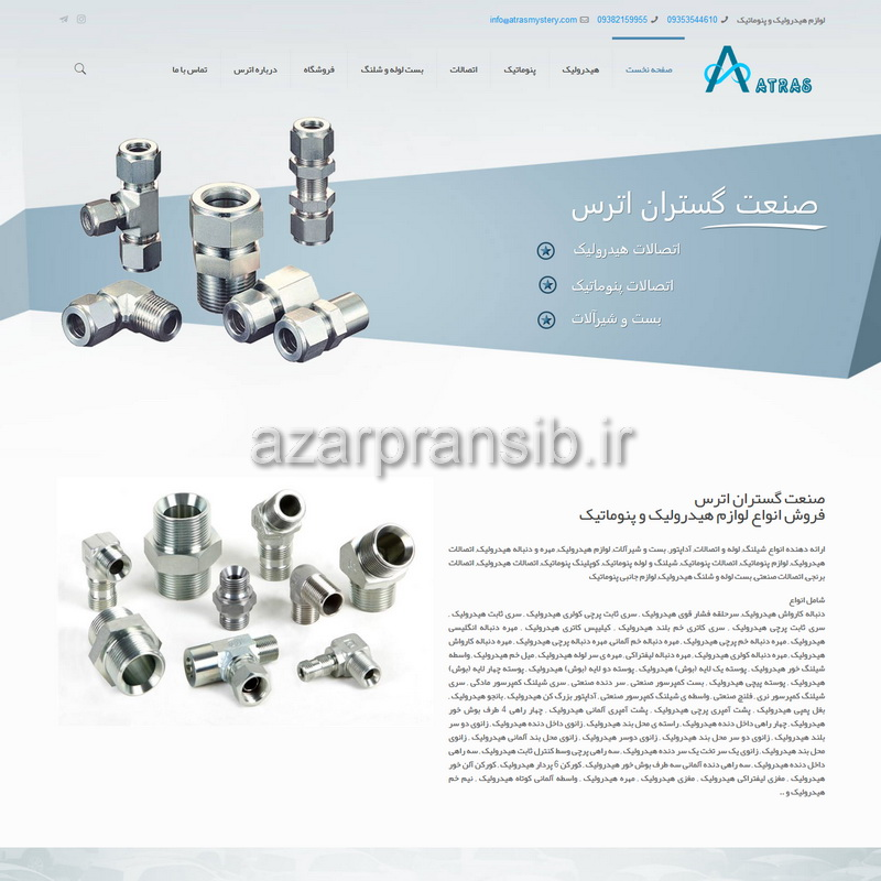 لوازم هیدرولیک و اتصالات پنوماتیک اترس - طراحی وب سایت و بهینه سازی وب سایت
