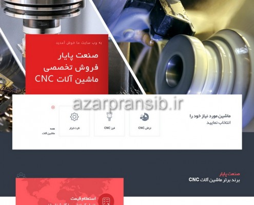 ماشین آلات سی ان سی CNC صنعت پایار - طراحی وب سایت و سئو SEO وبسایت