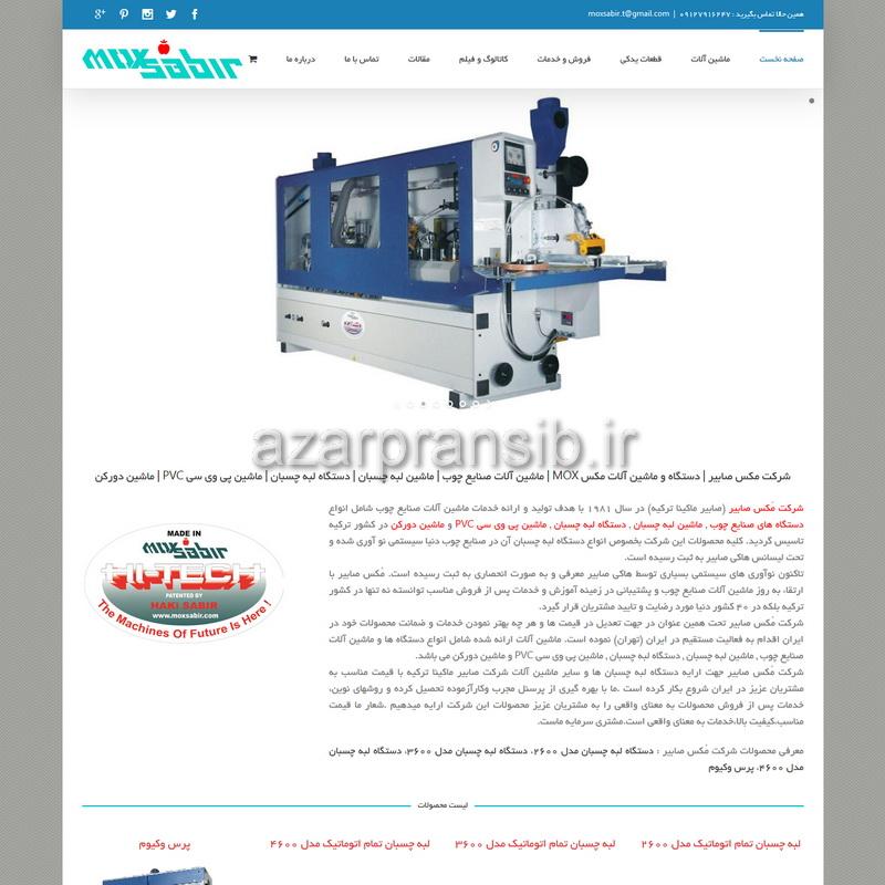 ماشین لبه چسبان مکس MOX - طراحی وب سایت و بهینه سازی وب سایت (سئو SEO وبسایت)