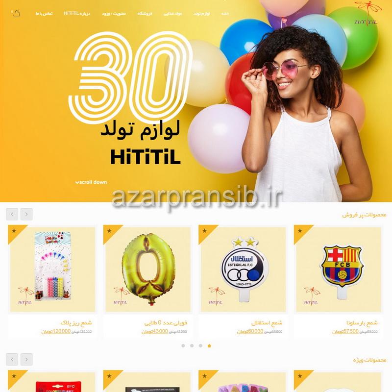 مجموعه لوازم تولد HiTiTiL - طراحی وب سایت و سئو SEO وبسایت