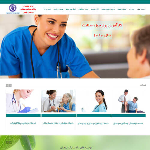 مرکز خدمات پزشکی و پرستاری نوین