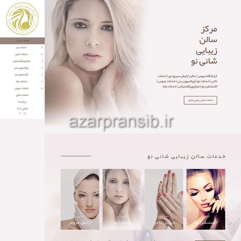 مرکز سالن زيبایی شانی نو - طراحی وب سایت و بهینه سازی وب سایت (سئو SEO وبسایت)