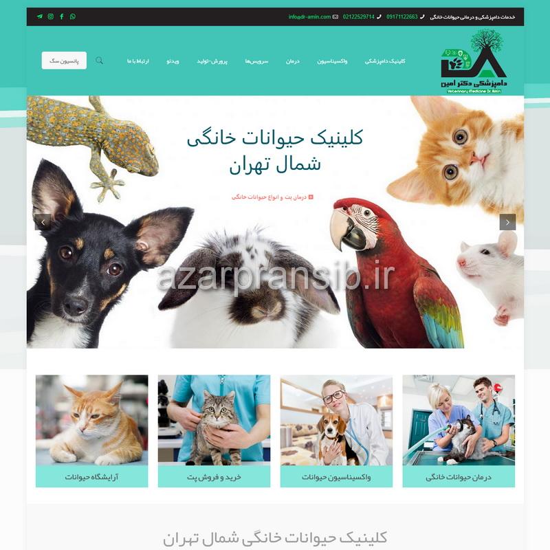 مطب دامپزشکی دکتر امین - کلینیک دامپزشکی حیوانات خانگی