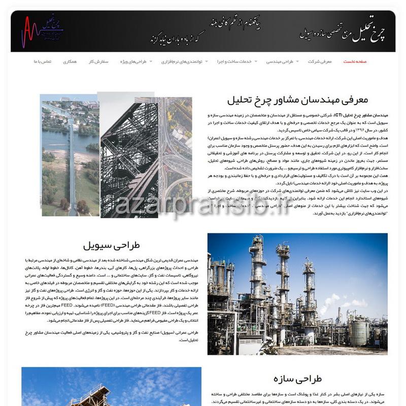 مهندسان مشاور چرخ تحلیل - طراحی وب سایت و بهینه سازی وب سایت (سئو SEO وبسایت)