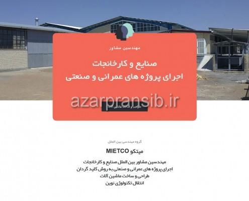 مهندسین مشاور بین الملل صنایع و کارخانجات میتکو MIETCO