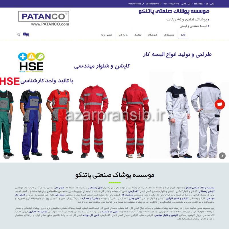 موسسه پوشاک صنعتی پاتنکو - طراحی وب سایت و بهینه سازی وب سایت (سئو SEO وبسایت)