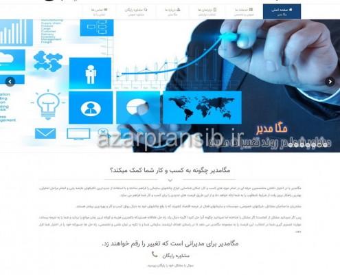 مگا مدیر مشاوره مدیریت کسب و کار - طراحی وب سایت و بهینه سازی وب سایت