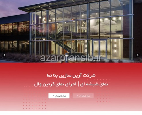 نمای شیشه ای شرکت آرین سازین بنا نما - طراحی وب سایت و بهینه سازی وب سایت