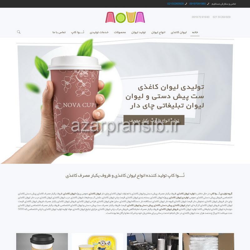نُــــوا کاپ تولید کننده انواع لیوان کاغذی و ظروف یکبار مصرف کاغذی - طراحی و سئو وب سایت