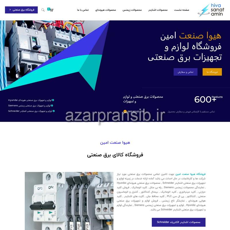 هیوا صنعت امین فروشگاه کالای برق صنعتی - طراحی وب سایت و بهینه سازی وب سایت (سئو SEO وبسایت)