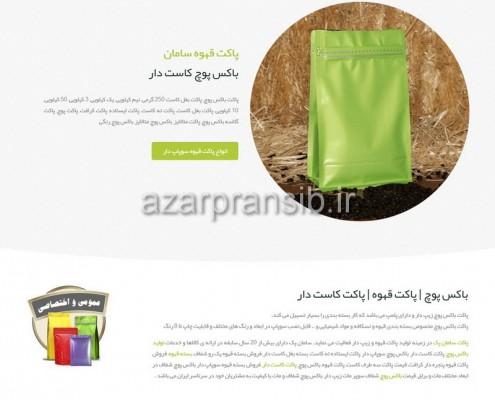پاکت قهوه سامان باکس پوچ کاست دار - طراحی وب سایت و بهینه سازی وب سایت