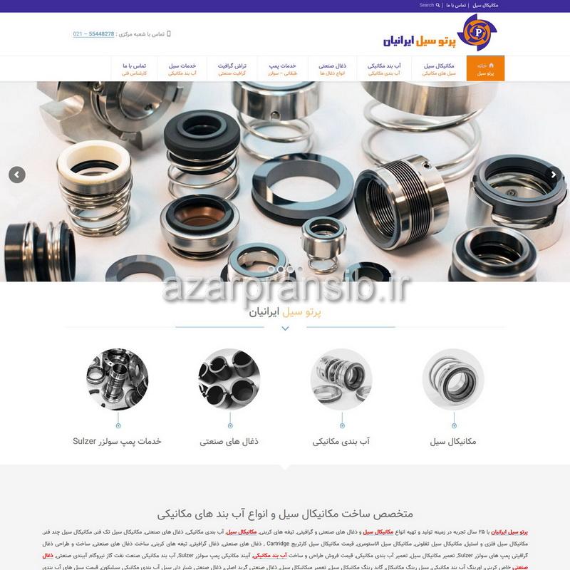 پرتو سیل ایرانیان - متخصص ساخت مکانیکال سیل و انواع آب بند های مکانیکی