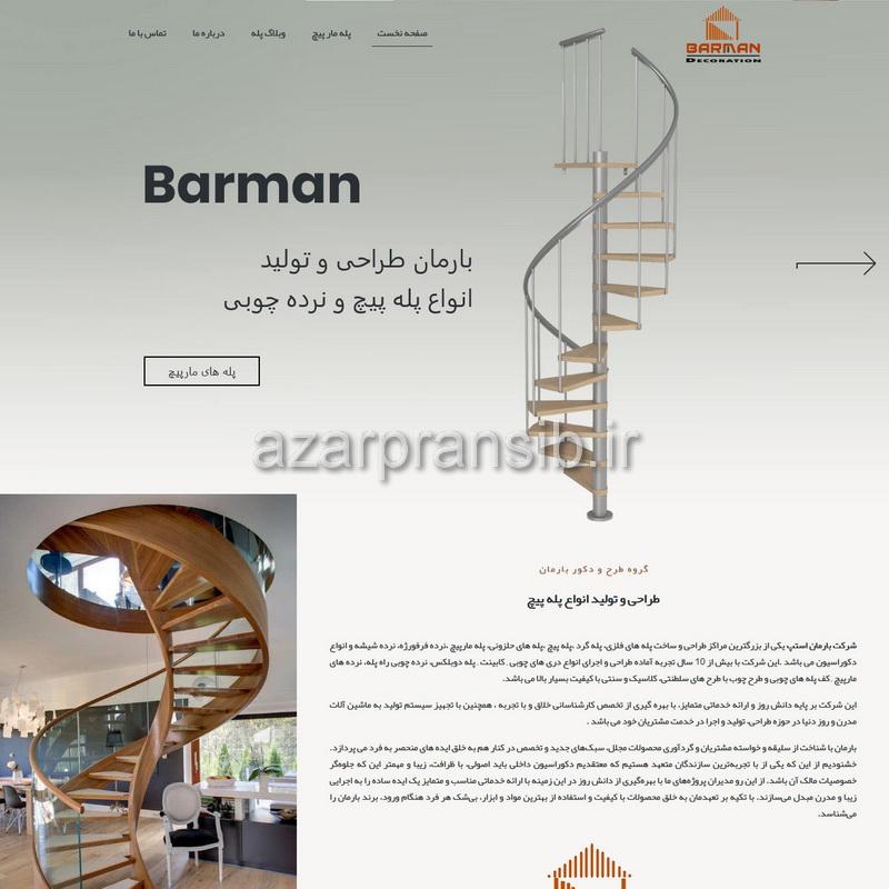 پله مار پیچ بارمان - طراحی وب سایت و بهینه سازی وب سایت (سئو SEO وبسایت)