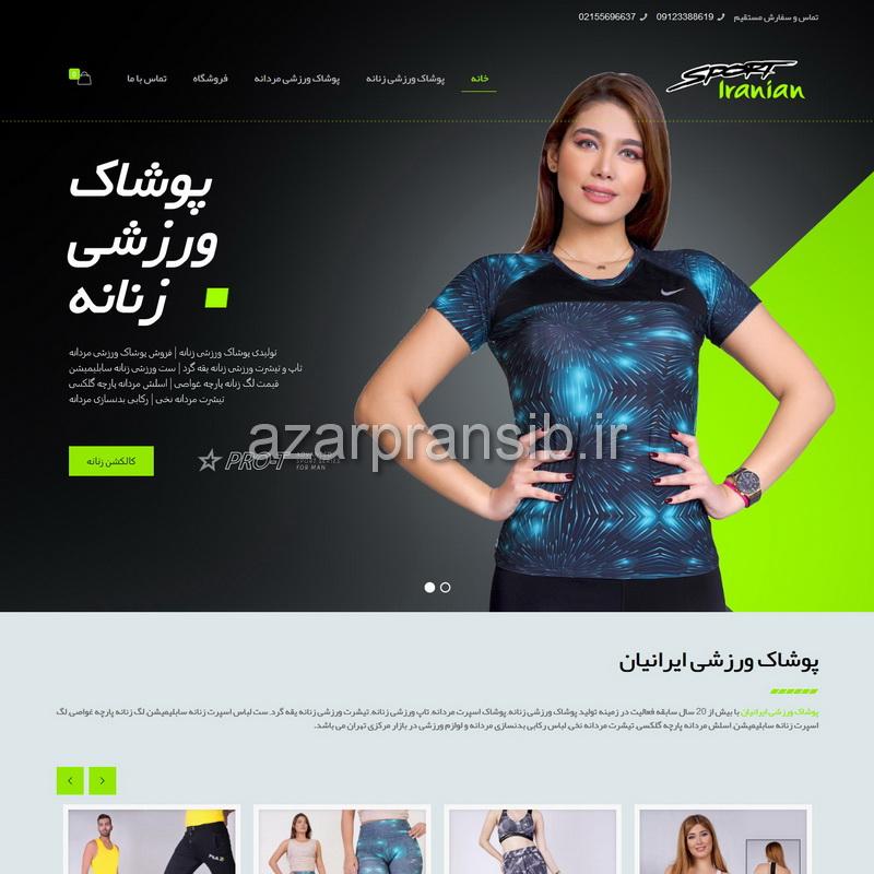 پوشاک ورزشی ایرانیان - تولیدی لباس اسپرت زنانه مردانه - طراحی وب سایت و بهینه سازی