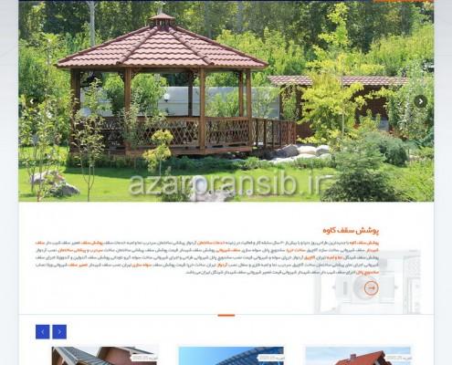 پوشش سقف کاوه - مجری انواع سقف، آردواز و شیروانی