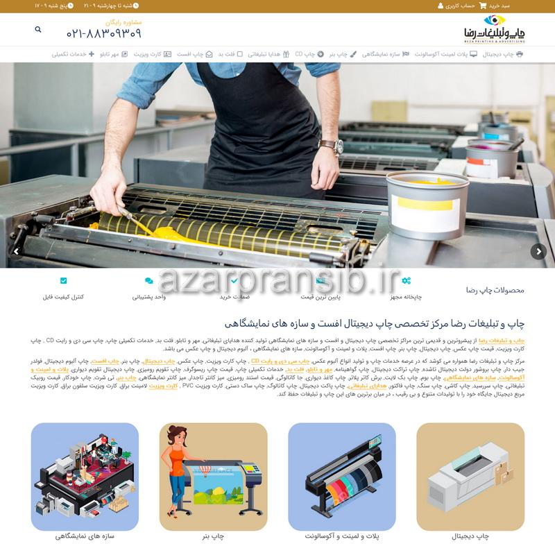 چاپ و تبلیغات رضا مرکز تخصصی چاپ دیجیتال افست و سازه های نمایشگاهی