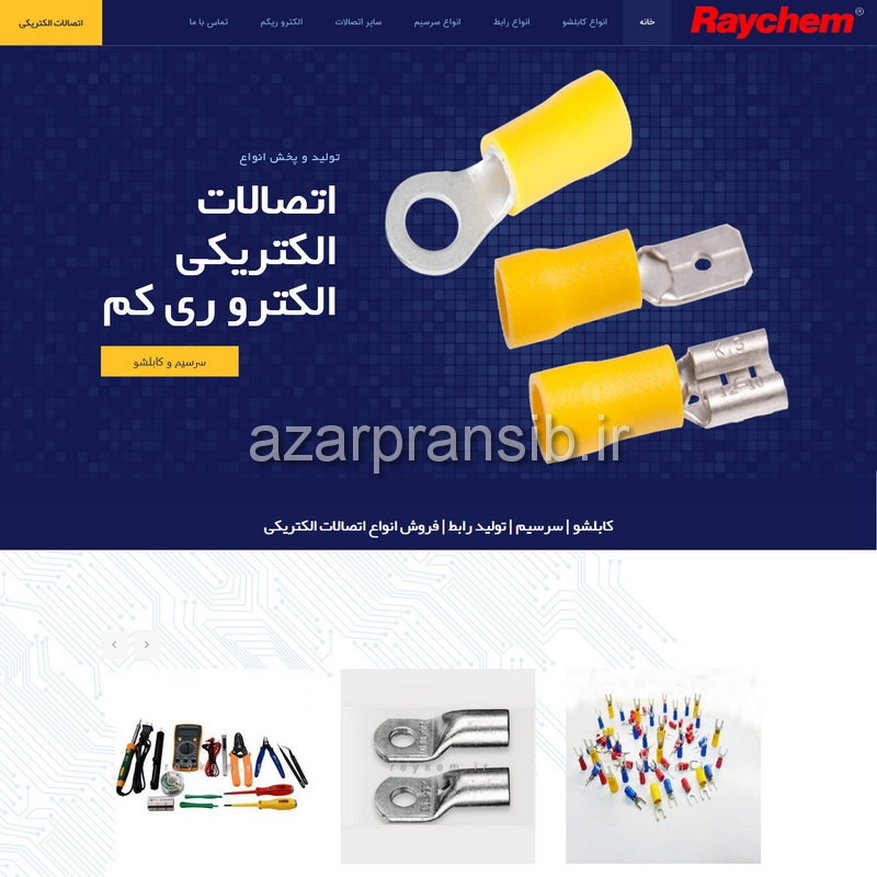 کابلشو و سرسیم الکترو ری کم Raychem - طراحی وب سایت و سئو SEO وبسایت