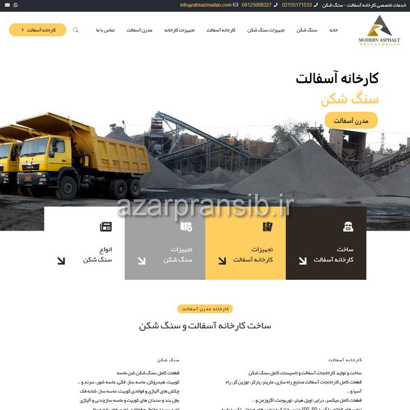 کارخانه مدرن آسفالت - ساخت کارخانه آسفالت و سنگ شکن
